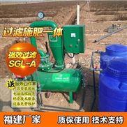 水肥一体机-福建葡萄施肥机 水肥一体化设备带过滤器