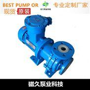 氟塑料磁力泵(十大品牌)CQB-F型