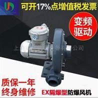 EX-Z-1小功率中压防爆鼓风机价格