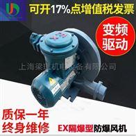 防爆EX-Z-5中压鼓风机