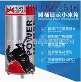 上海可乐圆桶促销冰箱