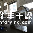 铜粉双锥回转真空干燥机