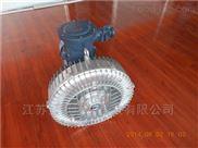 燃气增压专用0.75KW高压防爆鼓风机