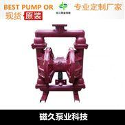 铸铁隔膜泵(十大品牌)QBY型