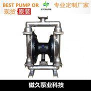 不銹鋼隔膜泵(十大品牌)QBY型