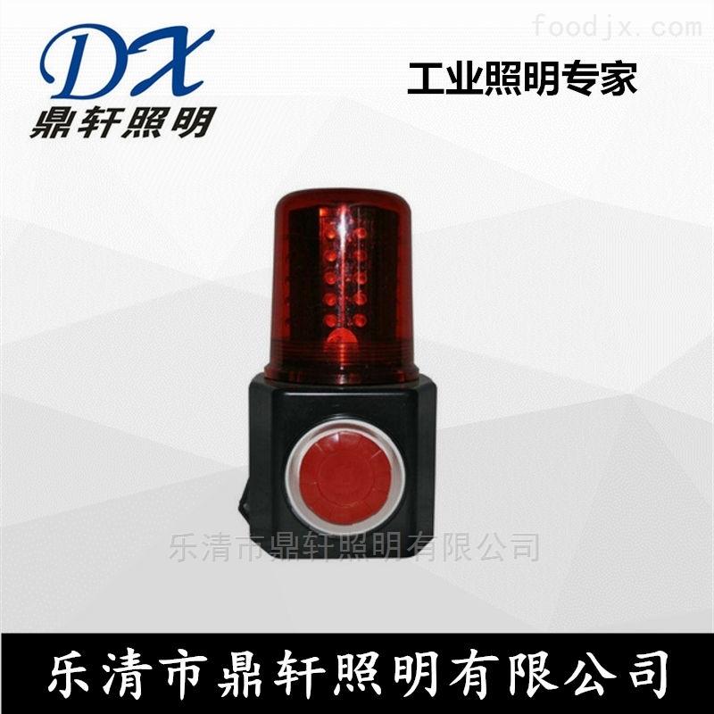 LFL4870多功能声光报警器工程抢险信号灯