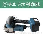 广州P211白云孚兰蓄电池电动打包机供应商家