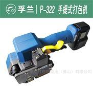 梅州P322PET手提式打包机 充电器厂家供应