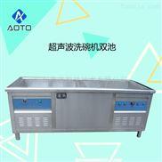 奥途AOTOX-180 多功能超声波洗碗机 小餐馆火锅店刷碗刷盘机 小型洗碗机