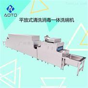奥途AOTOX-6000 全自动商用洗碗机餐具消毒洗碗机平放式洗碗机