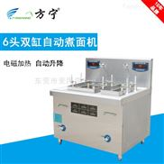 6头单缸自动煮面炉自动升降电磁煮面机
