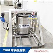 压榨机火龙果汁设备
