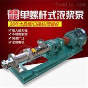 广州浓浆输送泵