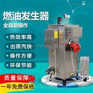 燃油蒸汽發生器鍋爐全自動工業商用鍋爐