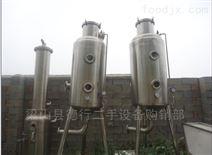 供应二手卧式离心薄膜真空蒸发器