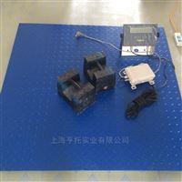 1.2X1.5m本安型防爆平台秤 3吨防爆电子磅称
