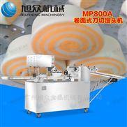 商用全自动MP800A刀切馒头机 花卷馒头