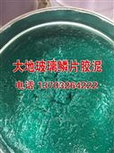 四川泸州高温玻璃鳞片胶泥咨询热线
