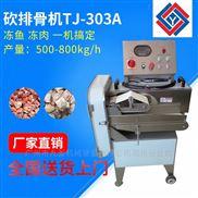 全自動切排骨切凍肉機器