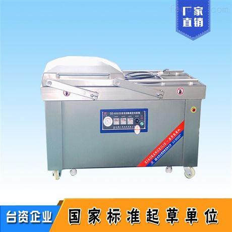 立式火锅粉专用真空包装机