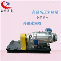 新祁东TCK高温高压多级泵冷凝水回收热水泵