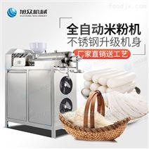 旭眾不銹鋼商用米粉機多少錢一臺一步成型