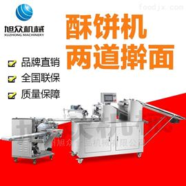 XZ-15BII云南鲜花酥饼成型机 旭众商用酥饼机