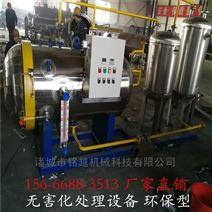 屠宰场无害化处理设备机组,高温湿化设备