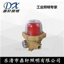BBJ-15W温州生产厂家BBJ-15W防爆声光报警器