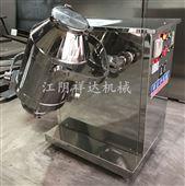田七粉三维运动混合机