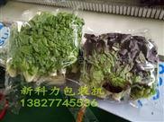 水培新鲜蔬菜包装机