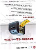 硕方彩贴机LCP8150自动印刻标签机