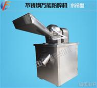不锈钢水冷除尘万能粉碎机