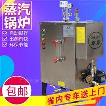 18KW可调档电加热锅炉蒸汽发生器全自动