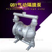 鋁合金氣動水泵 上海廣泉QBY隔膜泵