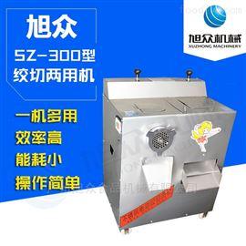 SZ-300商用小型食堂SZ-300豪华型绞切两用机