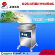 DZ-400枣子单室 小康牌家用小型真空包装机