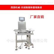重量分选机,制药行业自动称重装置,西部机械
