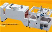 厂家现货供应丨全自动L型封切收缩包装机