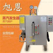 旭恩24KW蒸汽發生器 全自動不銹鋼鍋爐