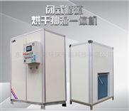 東莞藍冠適用于工業除濕食品等領域的烘干機