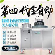 电动石磨豆浆机 煮浆一体全自动石磨豆浆机 商用石磨米浆机