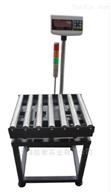 越衡YH無動力滾筒電子秤  帶報警滾軸稱定制