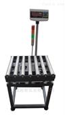 越衡YH无动力滚筒电子秤  带报警滚轴称定制