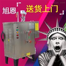 蒸汽发生器商用电加热工业全自动