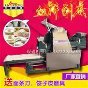 现通机械商用压面机多功能饺子皮馄饨皮一体机自动压面条机