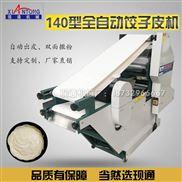 现通机械新型饺子皮机仿手工擀压饺子皮机全自动出水饺皮机