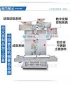昆明VFD-4000型汤圆自动成型排盘一体机