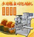 新款全自动月饼机包馅蛋清饼机