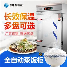 XZ-D1-6旭众厂家全自动学校食堂多功能蒸饭蒸汤柜